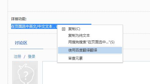右键菜单-使用百度翻译翻译